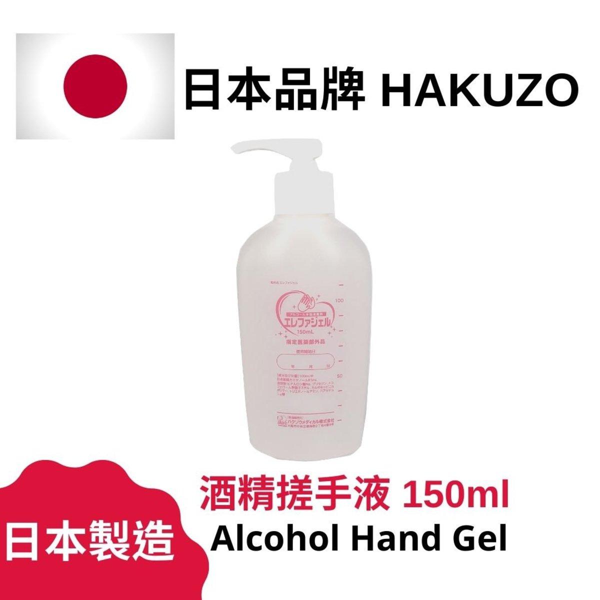 日本酒精搓手液 150ml