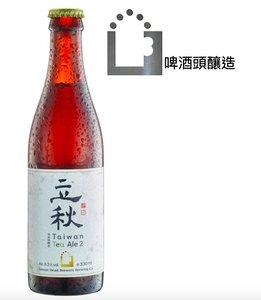 啤酒頭釀造 [得獎台灣啤酒] 24節氣系列 - 立秋 - 東方美人茶啤酒 330ml