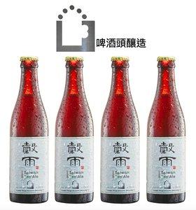 啤酒頭釀造 24節氣系列 - 穀雨 - 烏龍茶啤酒 **330ml x 4支