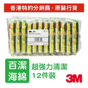 3M (12件裝) 思高™ 吸水海綿百潔布 - 超強力清潔 (425HKx12)