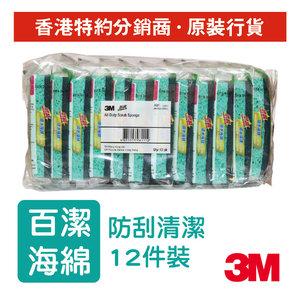 3M (12件裝) 思高™ 吸水海綿百潔布 - 防刮清潔 (520HKx12) 洗碗 廚房