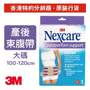 3M Nexcare™ 產後束腹帶 大碼 (N19PPL) 100-120cm