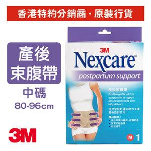 3M Nexcare™ 產後束腹帶 中碼 (N19PPM) 80-96cm