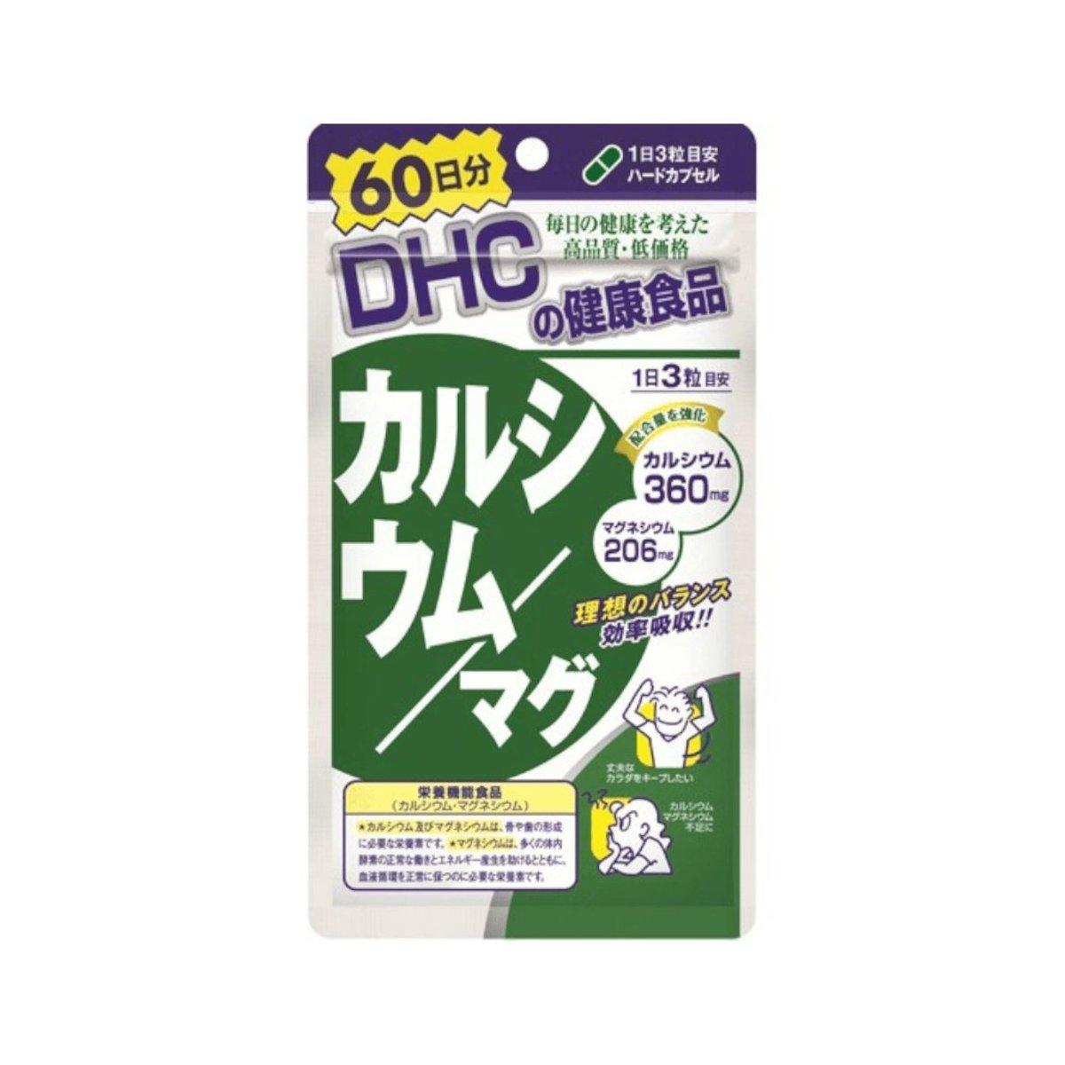 DHC 補充鈣質保健品 60日180P 122.5G