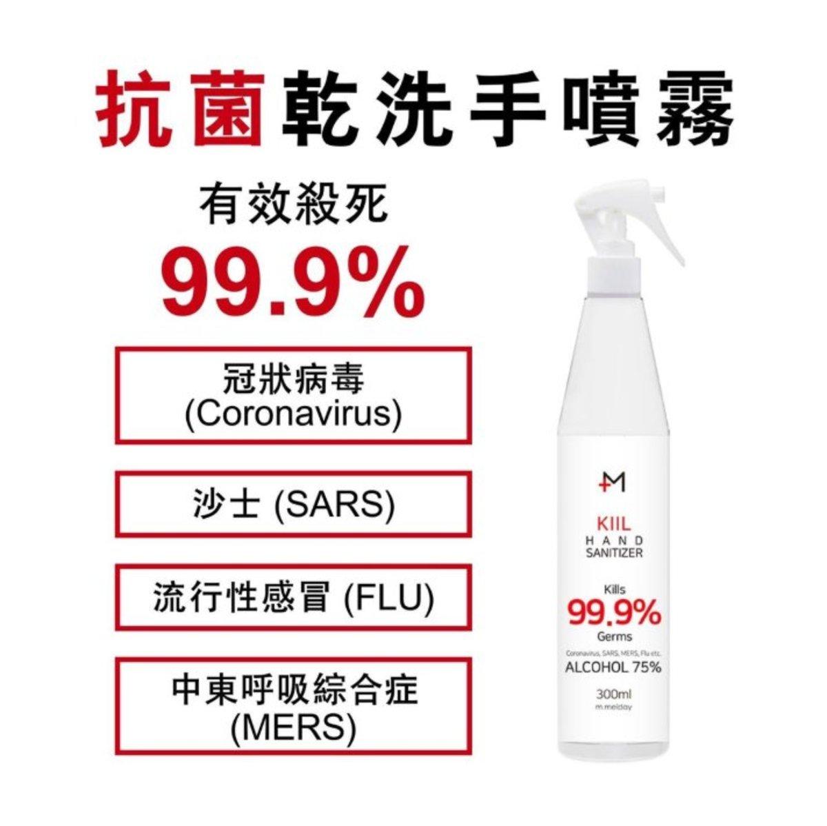 韓國M.Kill 75%酒精消毒 殺滅99.9%細菌消毒噴霧300ML x1支
