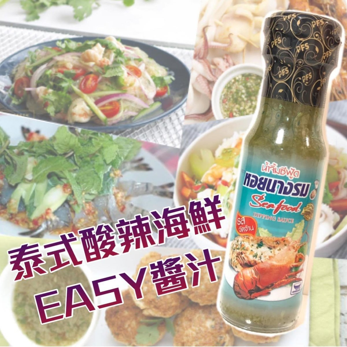 Thai Hot and Sour EASY Sauce 170g