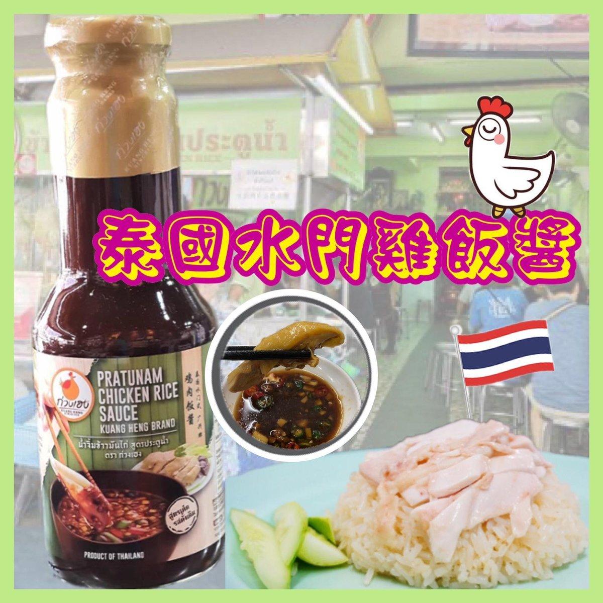 泰國水門海南雞醬 350g