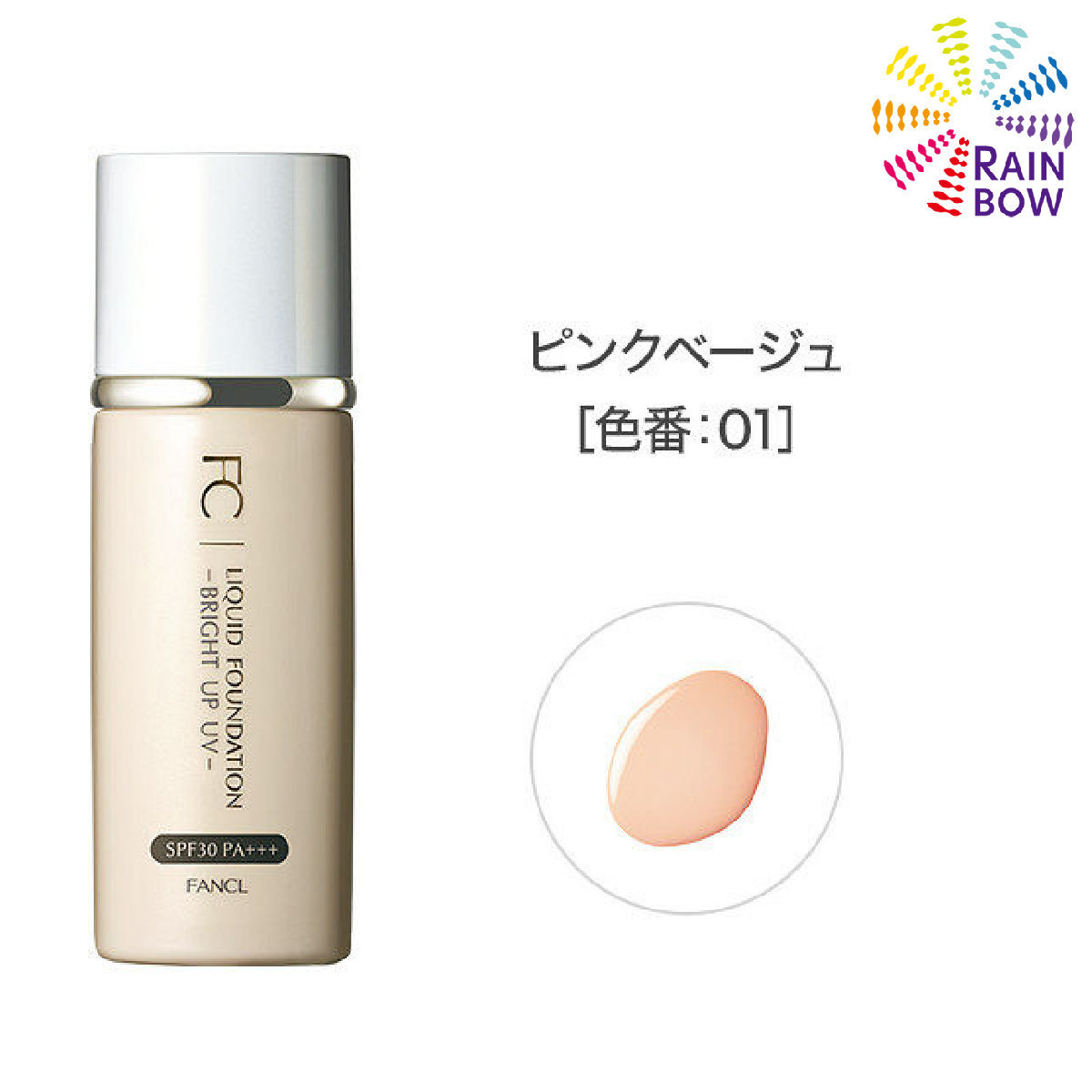 Liquid Foundation – BRIGHT UP UV – 01  SPF 30 PA +++ (27ml) (Pink Beige)(parallel import) (84876)