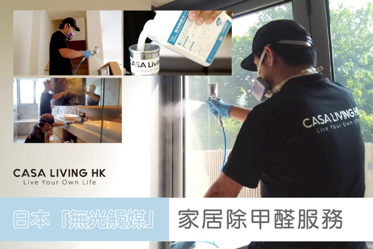 1 Session - Saleable Area 300 sq. ft. or below - Japan Non-Photocatalyst Formaldehyde Removal Service