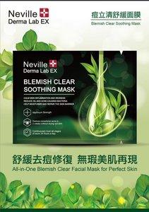 Neville derma Lab Ex Neville derma Lab Ex - NEVILLE DERMA LAB EX 痘立清舒緩面膜 (1盒5片)