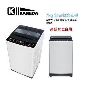 金田 KT-072P  7KG 全自動洗衣機
