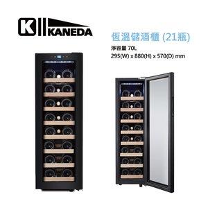 金田 KW-021 儲酒櫃 (約 21瓶)
