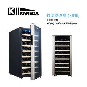 金田 KW-038 儲酒櫃 (約 38瓶)