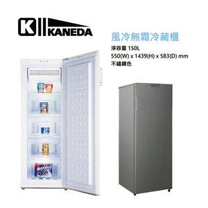 金田 KZ-178 風冷無霜直立式冷藏櫃