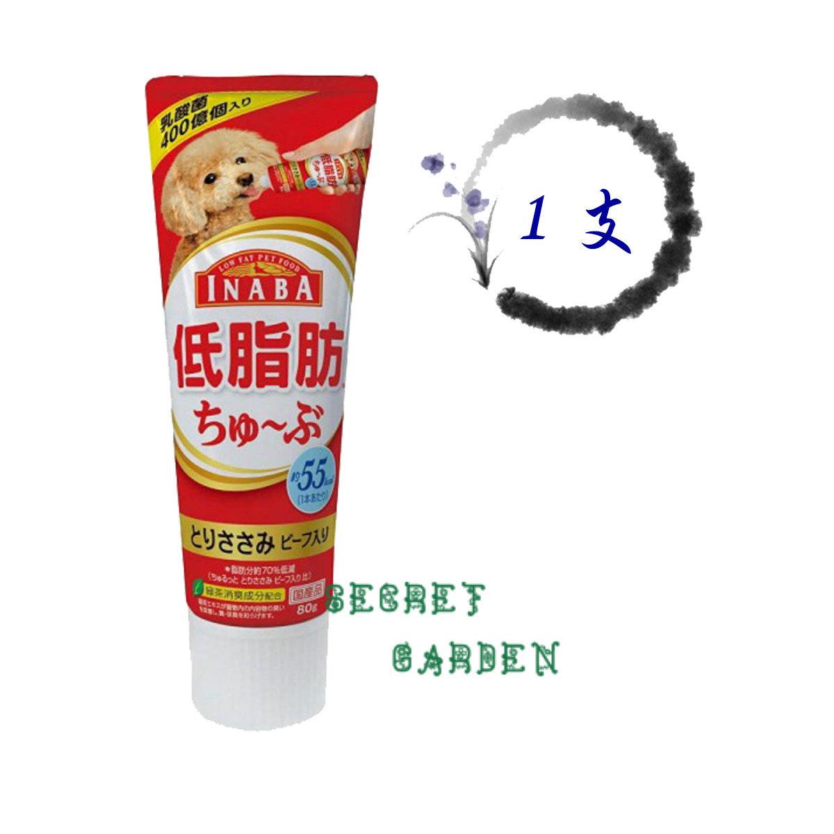Churu Tube Puree Lickable Chicken and Beef Dog Treat