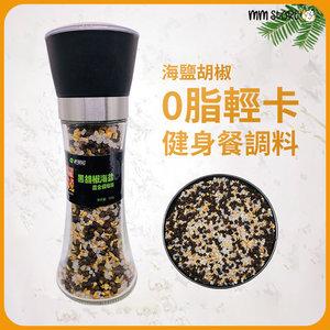 MM store 【0脂】海鹽黑胡椒帶研磨瓶 健身專用調料 混合調味料 減脂沙拉輕食低卡 黑胡椒粒(135g)