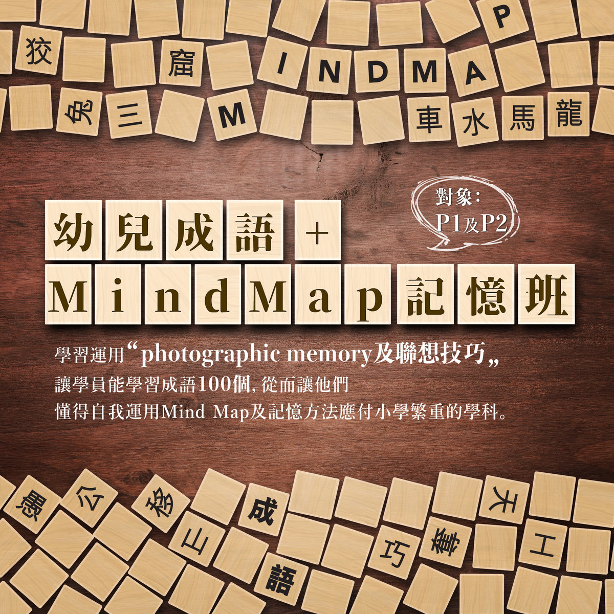 1 Session - Chinese idioms (Chengyu) & Mind Mapping Memory Training (P1-P2)(Sat & Sun)