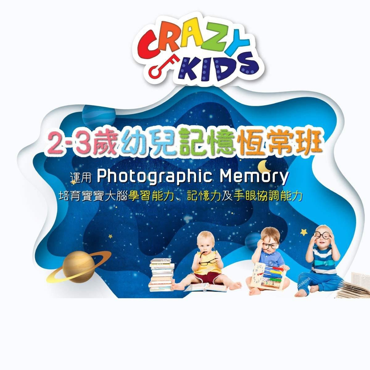 5 Session - Infant Memory Course (Aged 2-3)