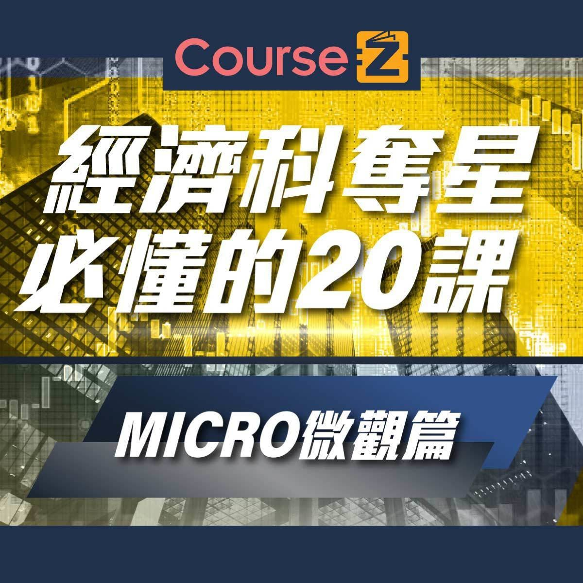 20 Lessons - ''20 Lessons You Should Take to Get 5** in DSE Economics (Micro)'' Online Course