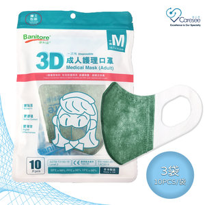 Banitore 【Earth Tone Army Green-3D Medical Mask L/M Size】Adult Size M(10pcs) x3 Packs 3 bags