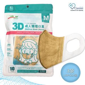 Banitore 【Earth Tone Caramel -3D Medical Mask L/M Size】Adult Size M(10pcs) x3 Packs 3 bags