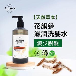 Aurora Hair and Skincare 花旗參滋潤洗髮水 300毫升