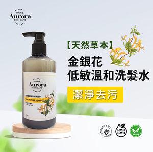 Aurora Hair and Skincare 金銀花低敏溫和洗髮水 300毫升