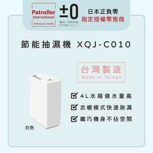 Plus Minus Zero 正負零 【節能抽濕機】 XQJ-C010 白色