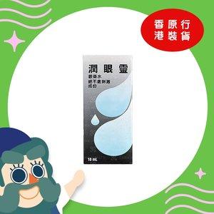 清涼 潤眼靈 眼藥水 10mL【眼乾|眼睛疲倦|眼睛不適|紅眼】 ★消費卷至抵價|10mL