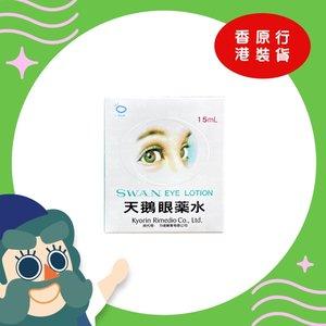 KYORIN SWAN 天鵝眼藥水 15mL【眼乾|眼睛疲倦|眼睛不適|紅眼|眼藥水】 ★消費卷至抵價|15mL