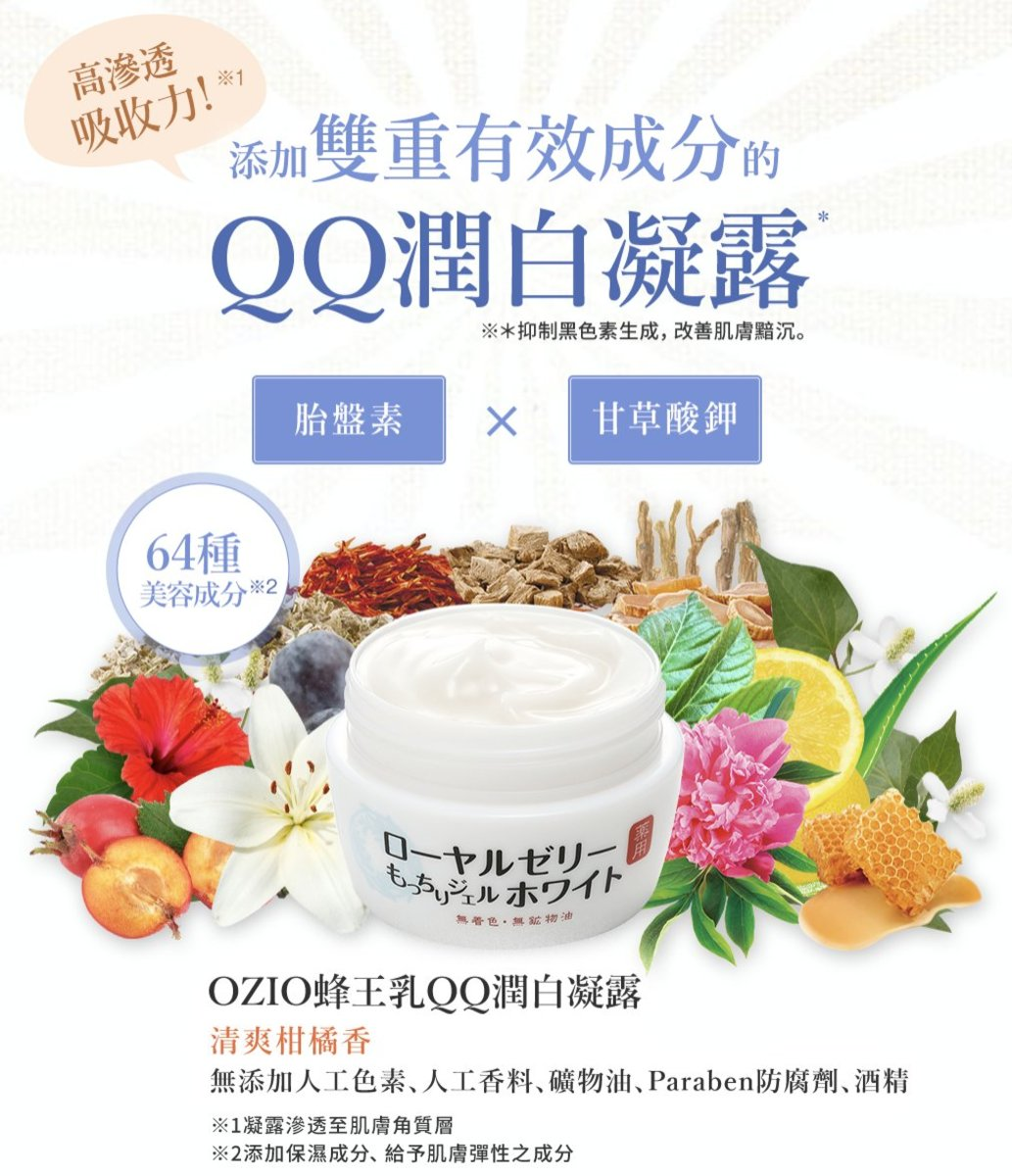 OZIO Japan Royal Jelly Whitening All in One Face Gel