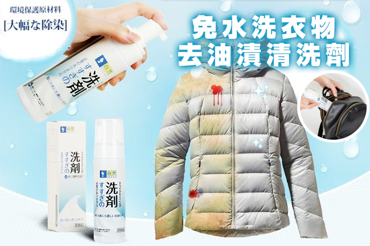 Clothes dry foam cleaner (200ml)