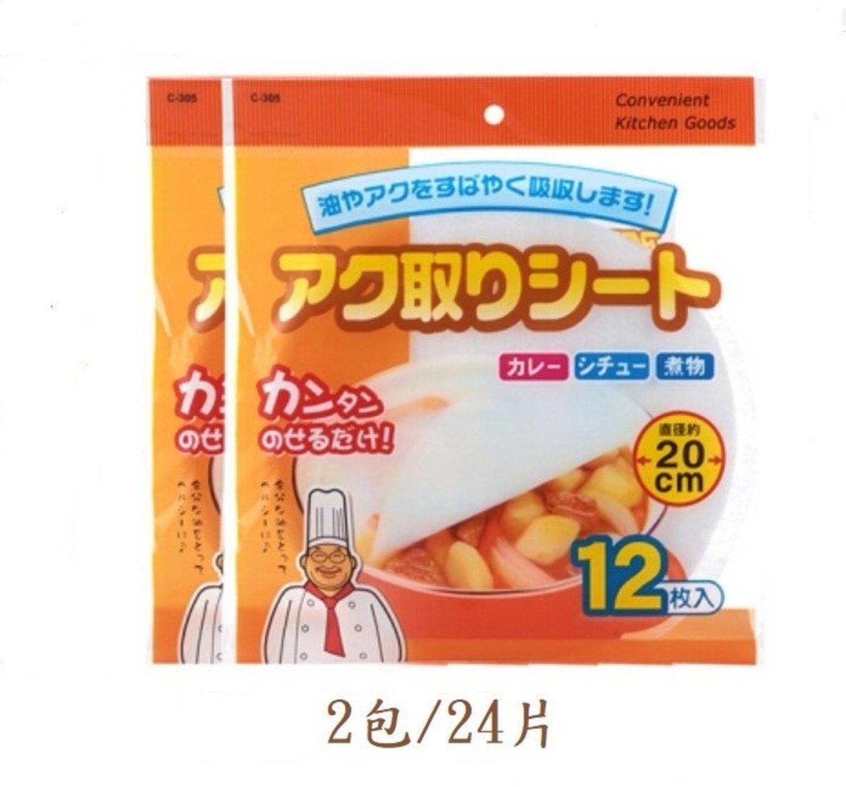 2包食用煮湯喝吸油紙