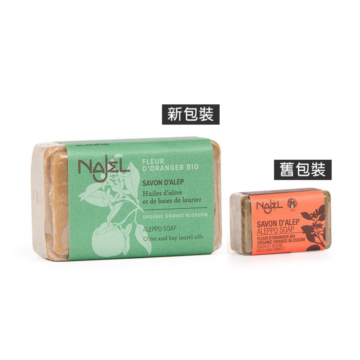 有機橙花 阿勒頗天然手工古皂 香港行貨 法國品牌