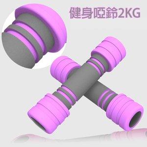 P&J 加厚海綿健身專用啞鈴-粉色