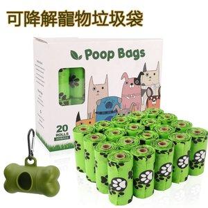P&J 環保可降解寵物便便垃圾袋20卷裝送1個垃圾袋專用收納器-綠色