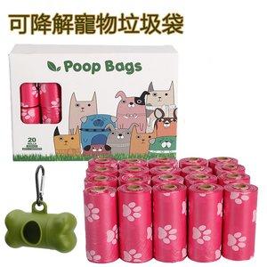 P&J 環保可降解寵物便便垃圾袋20卷裝送1個垃圾袋專用收納器-粉色