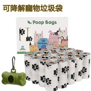 P&J 環保可降解寵物便便垃圾袋20卷裝送1個垃圾袋專用收納器-白色