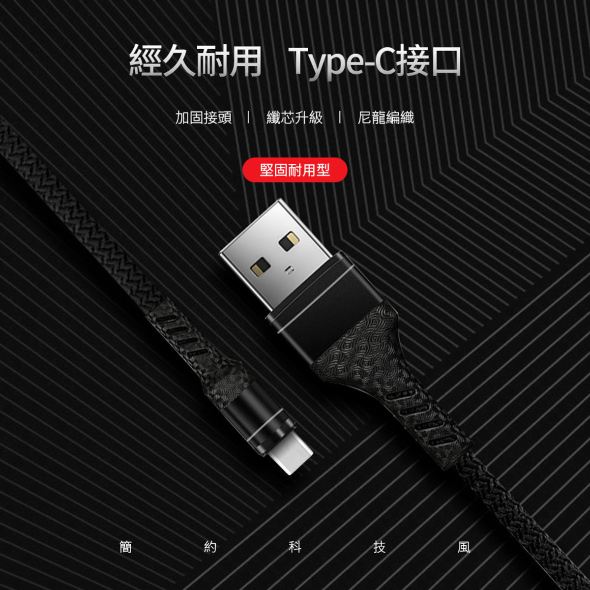 TYPE C 3A fast charge mobile phone and tablet universal data cable black