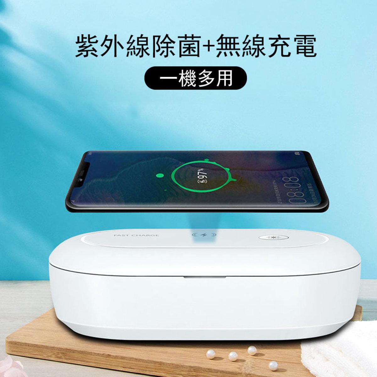 Wireless charging 10w UV disinfection box Sterilizer machine