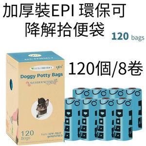 Waste Bin 狗狗便便袋寵物拾便袋(120個袋裝\8卷) 加厚裝EPI 環保可降解拾便袋