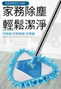 Clean 長柄刷 清潔刷 旋轉三角形加長式除塵拖把