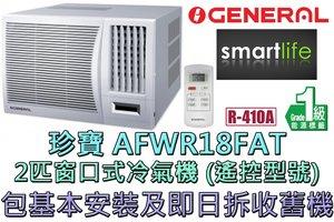 General (包基本安裝) AFWR18FAT 2匹窗口式冷氣機 - 遙控型號 (原廠3年保養)