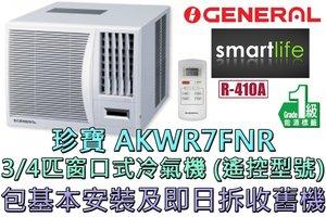 General (包基本安裝) AKWR7FNR 3/4匹窗口式冷氣機 - 遙控型號 (原廠3年保養)