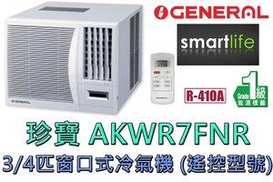 General AKWR7FNR 3/4匹窗口式冷氣機 - 遙控型號 (原廠3年保養)