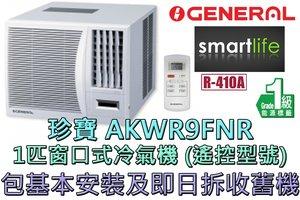 General (包基本安裝) AKWR9FNR 1匹窗口式冷氣機 - 遙控型號 (原廠3年保養)