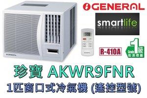 General AKWR9FNR 1匹窗口式冷氣機 - 遙控型號 (原廠3年保養)