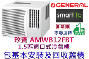 General (包基本安裝) AMWB12FBT 1.5匹窗口式冷氣機 (原廠3年保養)