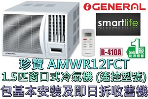 General (包基本安裝) AMWR12FCT 1.5匹窗口式冷氣機 - 遙控型號 (原廠3年保養)