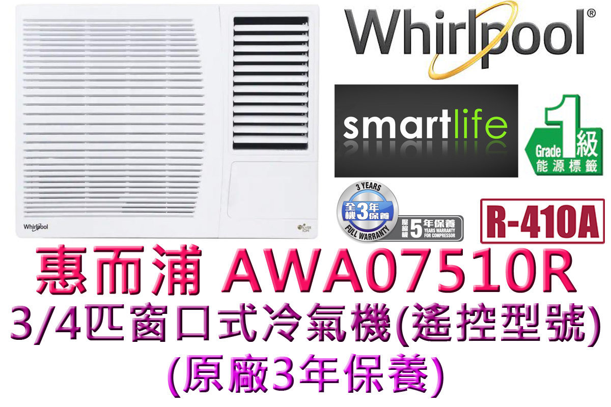 AWA07510R 3/4HP Window Type Air Conditioner - Remote Control Model (3-year Whirlpool Warranty)